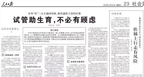 《人民日报》刊文:试管助生育,不必有顾虑