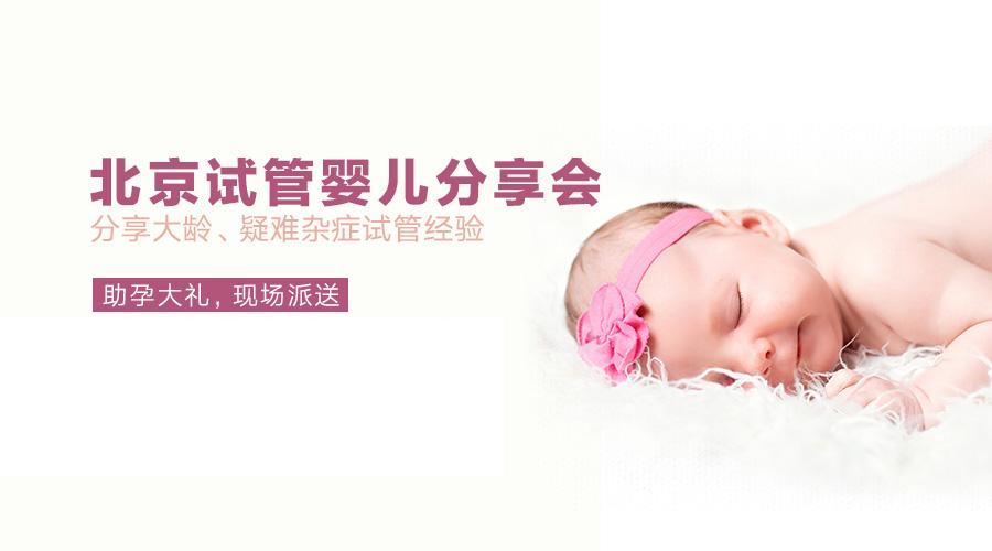 【北京试管婴儿分享会】大龄、疑难性不孕试管