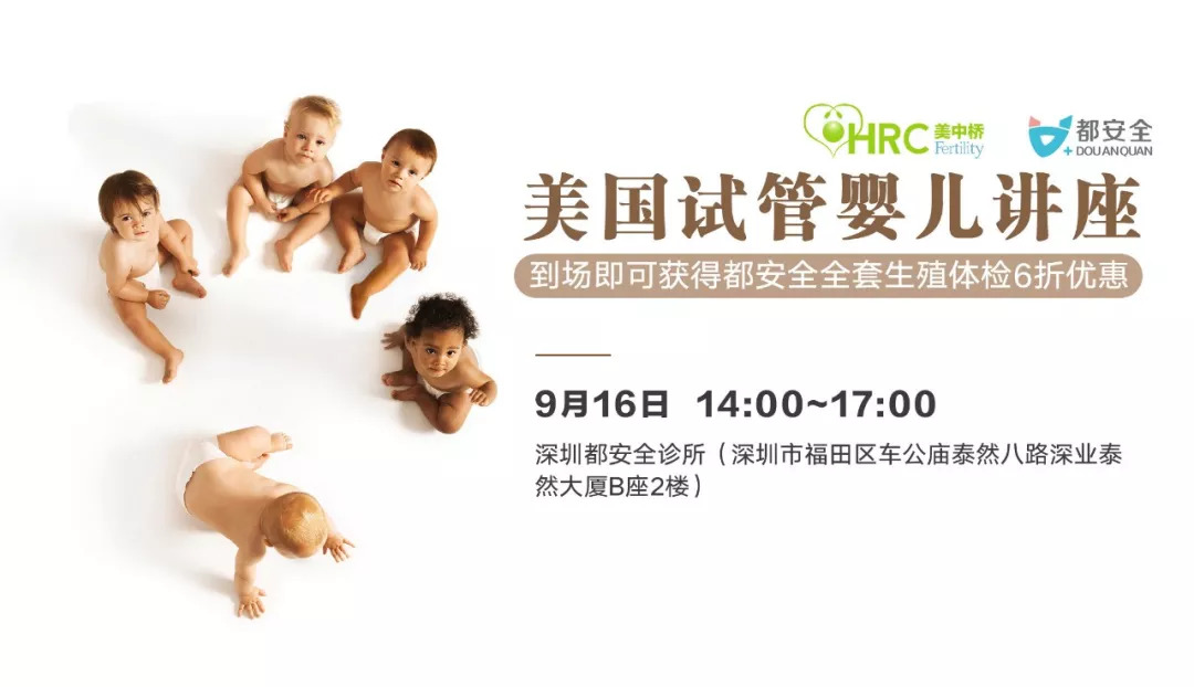 到场即享体检6折优惠!美国试管婴儿讲座·9月16日·深圳约定你!