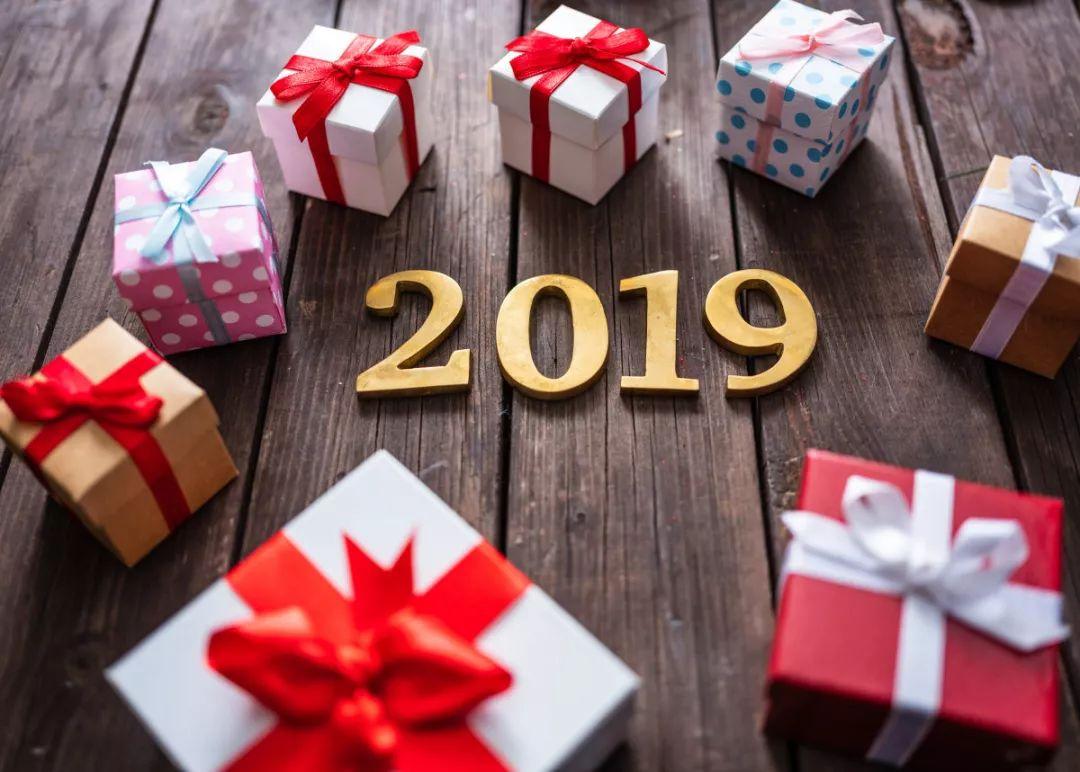 2019,你好!