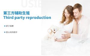 第20届试管婴儿答疑会--辅助生育
