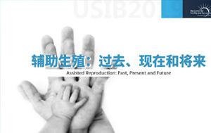 第20届试管婴儿答疑会--试管婴儿的过去和未来