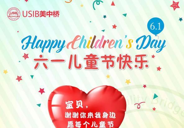 美中桥祝愿天使宝宝们,六一儿童节快乐!