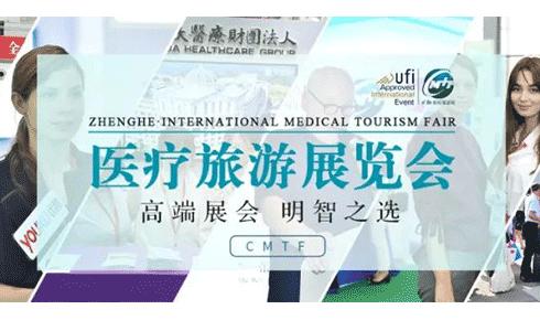 行程预告   美国CEF受邀出席第十五届上海国际医疗旅游展览会暨国际母