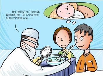 【广州试管婴儿超赞南粤】_染色体异常可以要孩子吗?