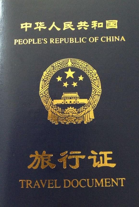【乌克兰试管婴儿费用】_宝宝回国后 中国旅行证还有大用处!