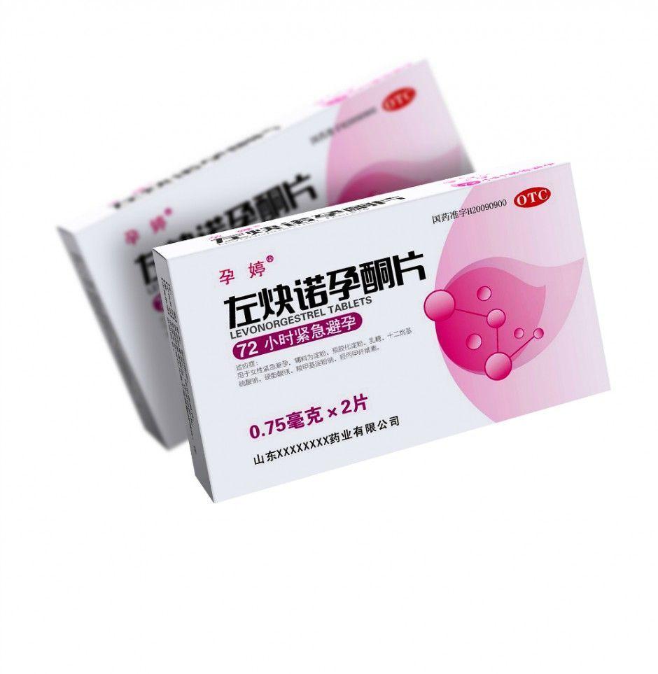 【广东省人民医院做试管婴儿】_避孕药不仅可以避孕,在生殖领域也可以应用