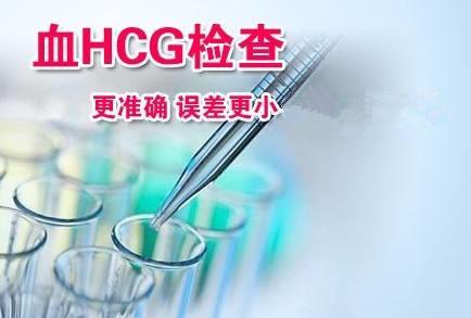 【泰国做试管婴儿需要多少钱】_美国试管婴儿HCG值多少是怀孕?怀孕后多久会吐呢?