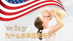 美国试管婴儿优势和所需要费用分析