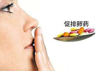 促排卵药物