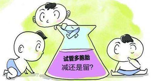 【第三代泰国试管婴儿】_美国试管婴儿中为何要减胎?风险有多大?