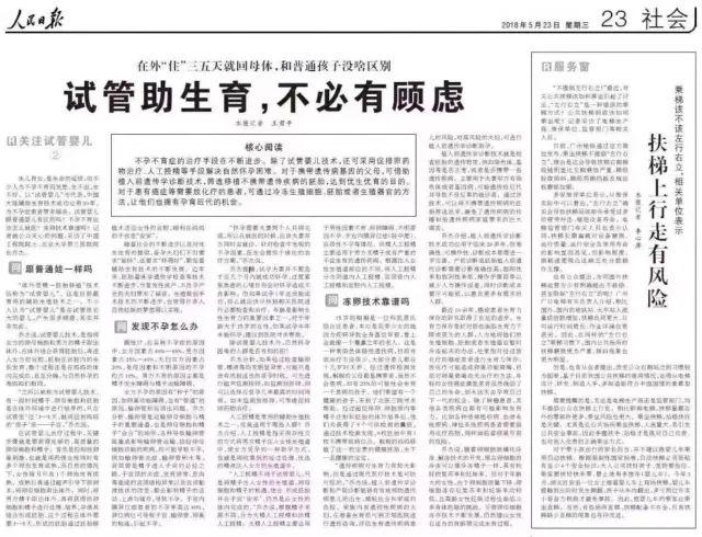 【3代试管婴儿费用】_《人民日报》刊文:试管助生育,不必有顾虑