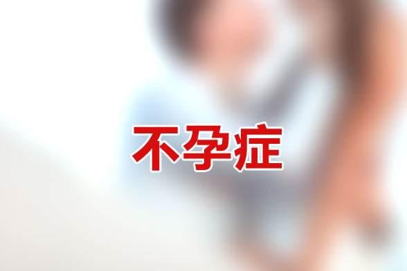 【深圳武警医院试管婴儿】_什么是不孕不育症?什么是美国试管婴儿?