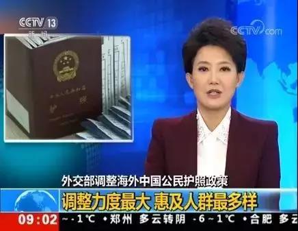 【深圳北大试管婴儿】_【2019.1.1】海外中国公民护照新政实施啦!