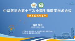 美国CFG将出席中华医学会第十三次全国生殖医学学术会议